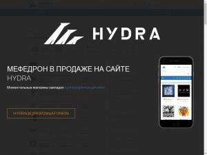 hydra магазин